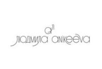 аникеева