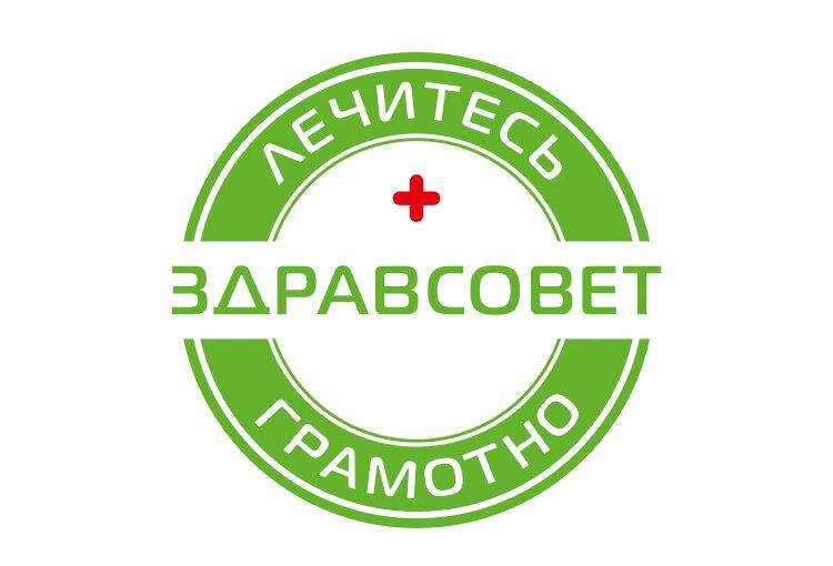 ЗДРАВСОВЕТ_1