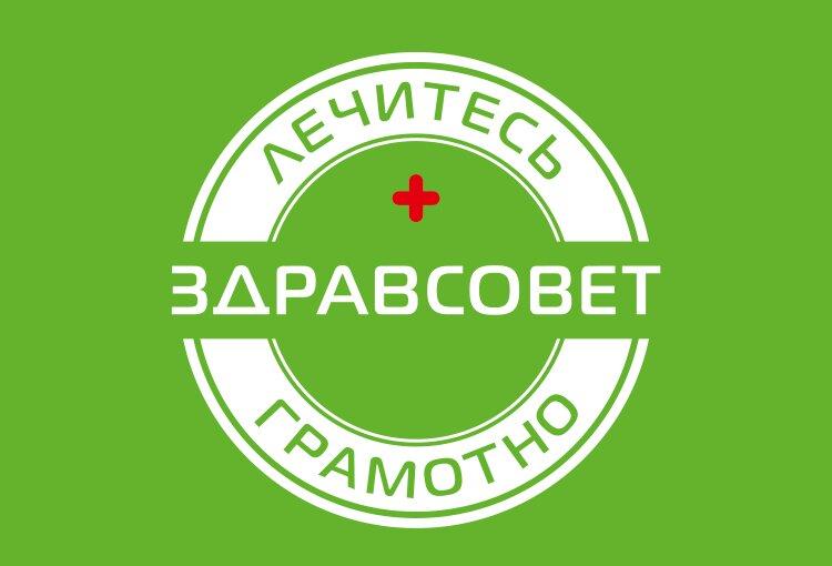 ЗДРАВСОВЕТ_2